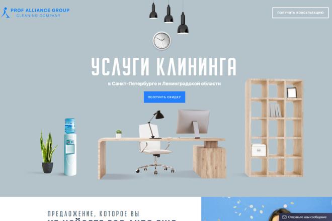 Сверстаю адаптивный сайт по вашему psd шаблону 9 - kwork.ru