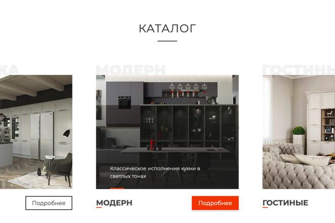Сверстаю сайт по любому макету 152 - kwork.ru
