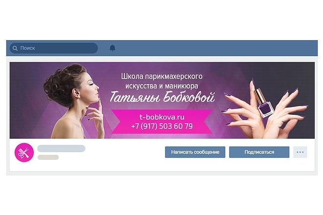 Сделаю обложку для группы 65 - kwork.ru