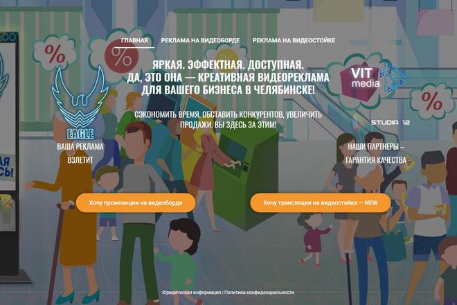 Создание сайта на WordPress 41 - kwork.ru
