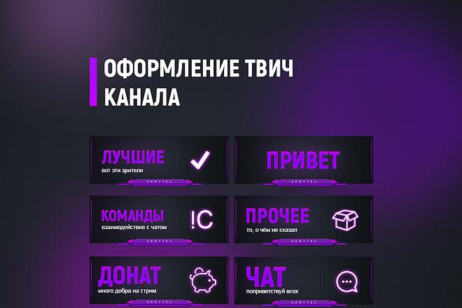 Дизайн для канала Twitch 4 - kwork.ru