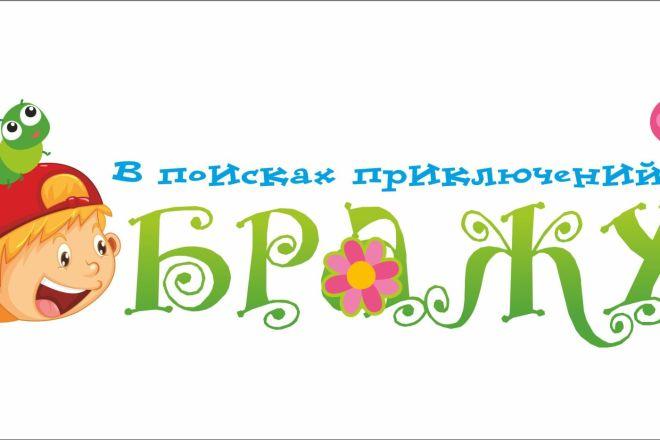 Сделаю профессионально логотип по Вашему эскизу 5 - kwork.ru