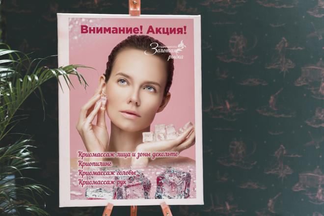 Дизайн для наружной рекламы 30 - kwork.ru