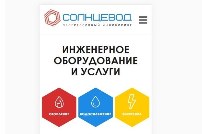 Доработаю мобильную версию сайта 8 - kwork.ru