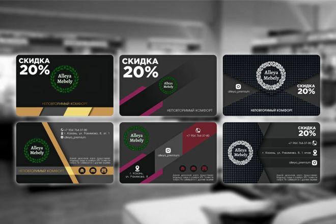 Дизайн макетов дисконтных карт 2 - kwork.ru