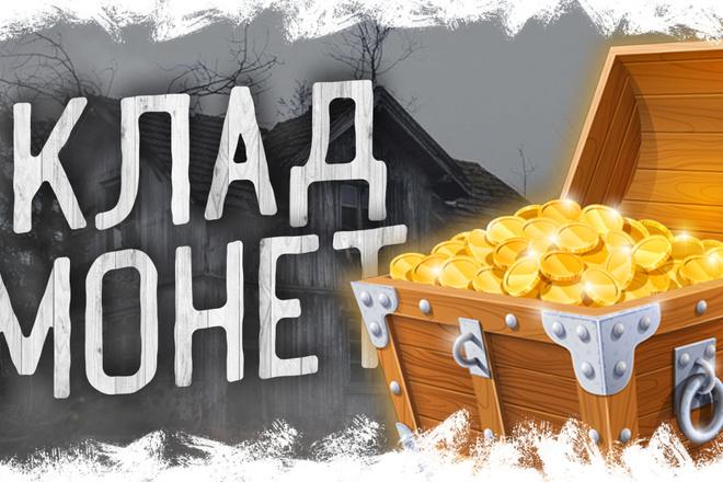 Креативные превью картинки для ваших видео в YouTube 41 - kwork.ru
