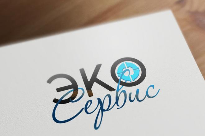Сделаю логотип в круглой форме 62 - kwork.ru