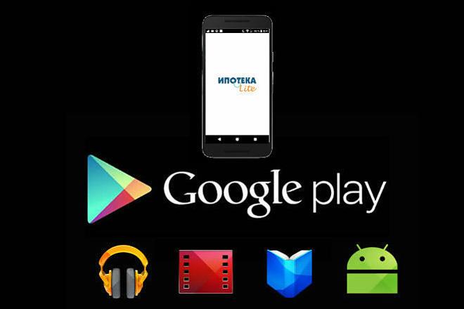 Загрузка приложения в Google Play 3 - kwork.ru