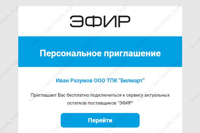 Html-письмо для E-mail рассылки 15 - kwork.ru