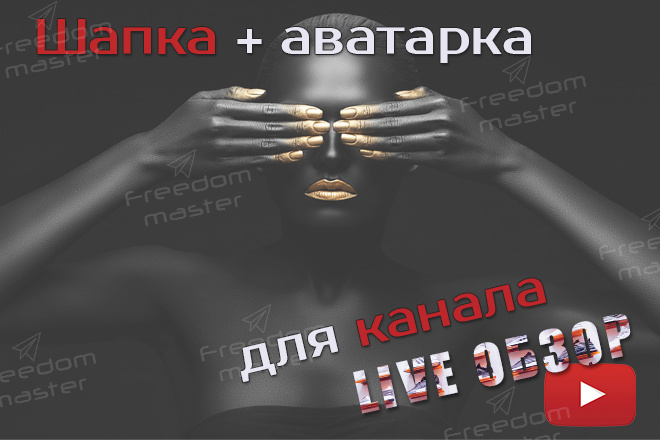 Шапка для Вашего YouTube канала 110 - kwork.ru