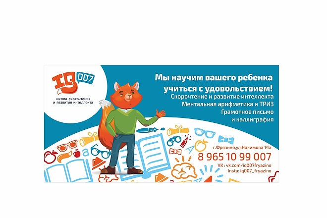 Дизайн для наружной рекламы 150 - kwork.ru