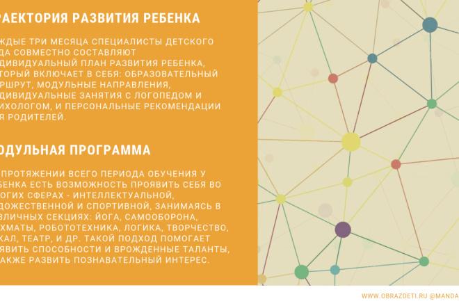 Стильный дизайн презентации 339 - kwork.ru