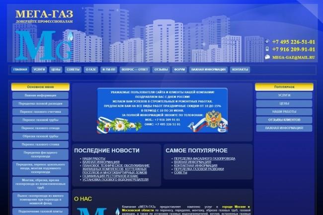 Скопирую любой сайт или шаблон 43 - kwork.ru