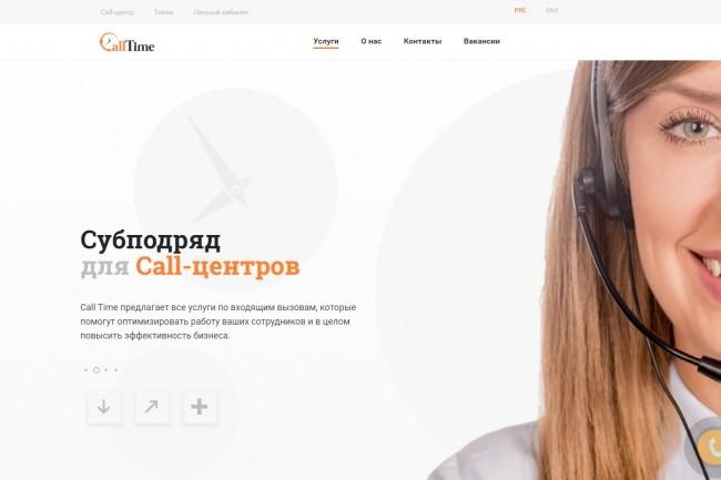 Скопирую любой сайт или шаблон 42 - kwork.ru