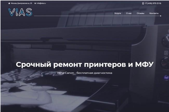 Скопирую любой сайт или шаблон 41 - kwork.ru