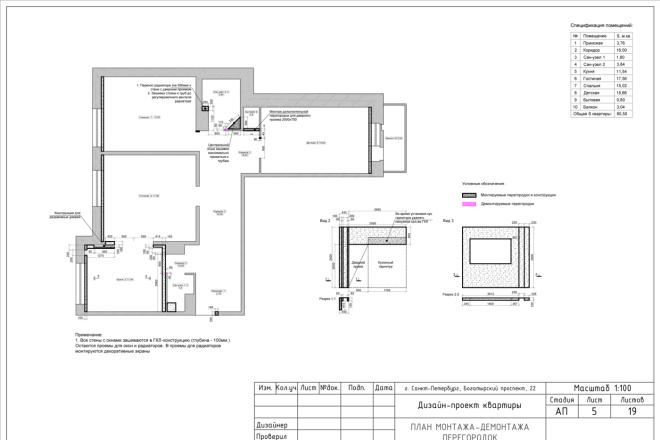 Планировка или пакет рабочих чертежей для проекта интерьера 20 - kwork.ru