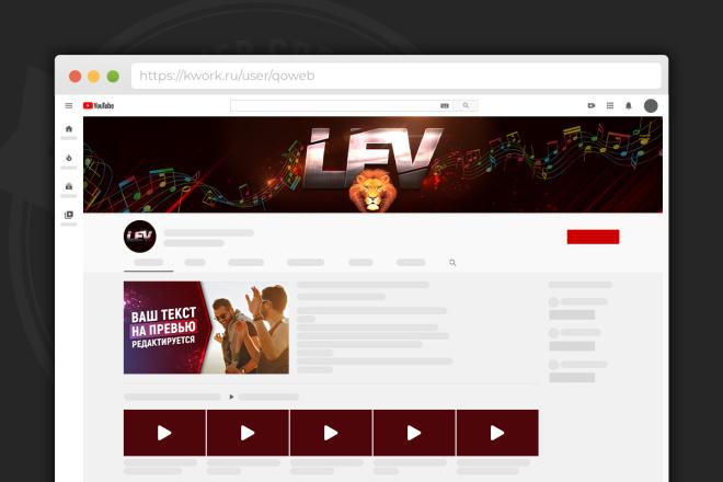 Сделаю оформление канала YouTube 100 - kwork.ru