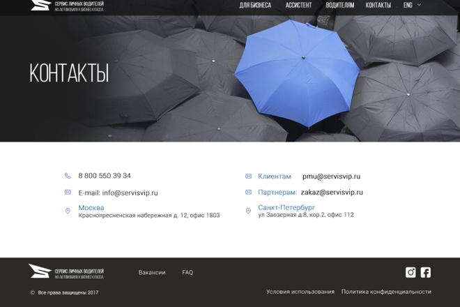 Дизайн одного блока Вашего сайта в PSD 10 - kwork.ru