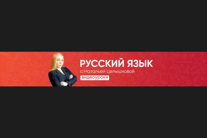 Оформление youtube канала 62 - kwork.ru