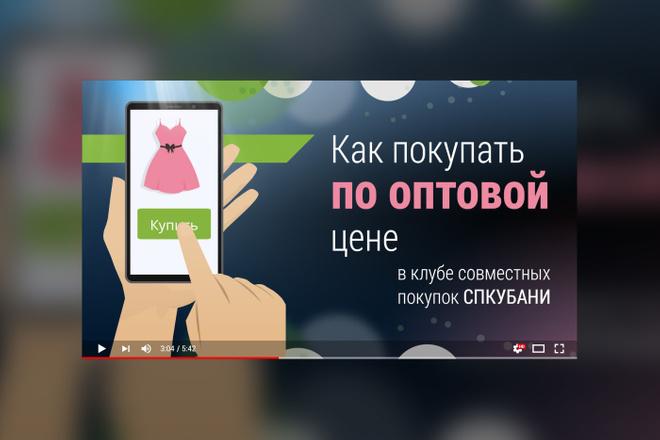 Грамотная обложка превью видеоролика, картинка для видео YouTube Ютуб 38 - kwork.ru