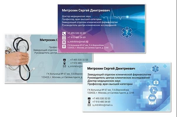 Дизайн визитки 19 - kwork.ru