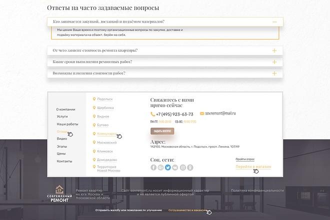 Дизайн блока сайта 9 - kwork.ru