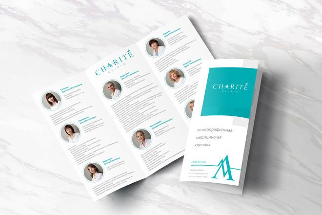 Дизайн двухсторонней листовки с исходниками 23 - kwork.ru
