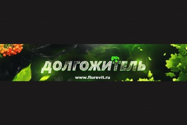 Дизайн и оформление YouTube каналов 21 - kwork.ru