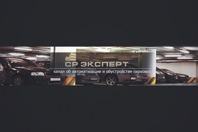 Дизайн и оформление YouTube каналов 20 - kwork.ru
