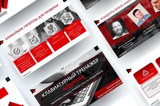 Создание уникальной презентации. Быстро и качественно 5 - kwork.ru