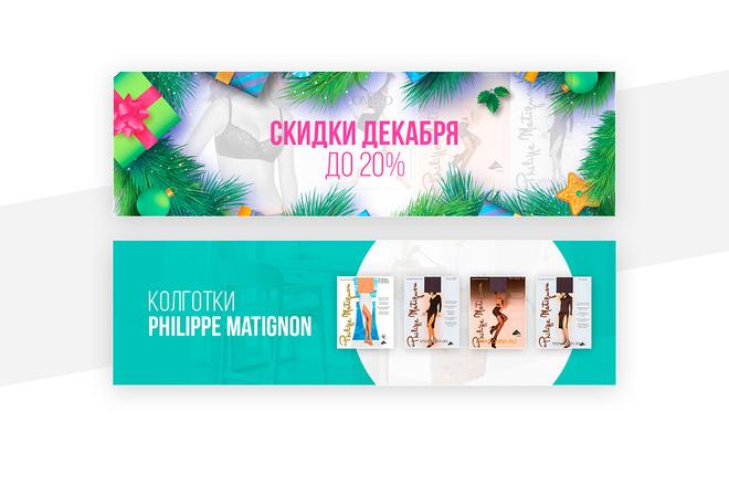 2 баннера для сайта 39 - kwork.ru