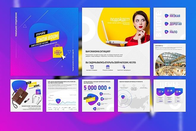 Оформление презентации товара, работы, услуги 92 - kwork.ru