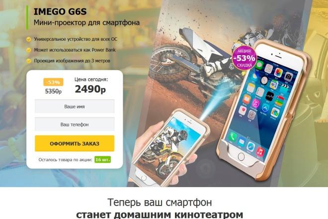 Копии двух лендингов из каталогов товарных CPA за 500 рублей 3 - kwork.ru