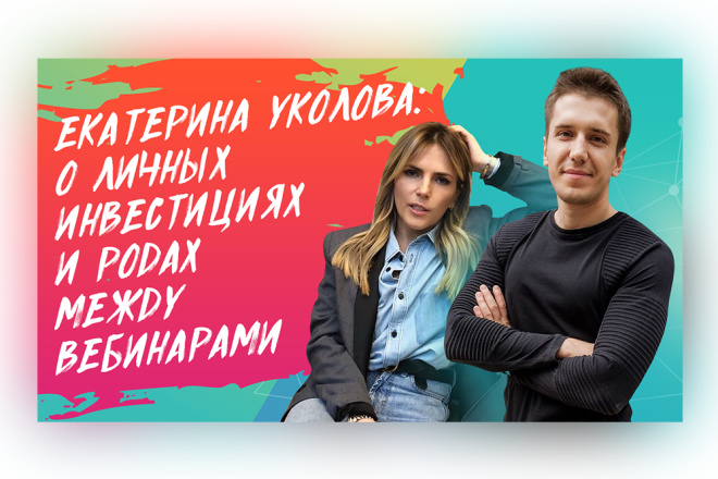 Сделаю превью для видеролика на YouTube 37 - kwork.ru