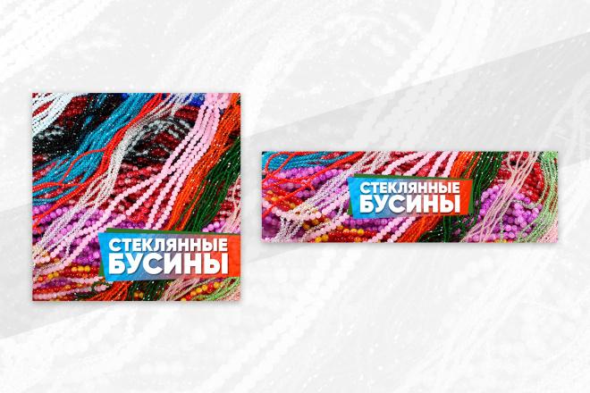 2 баннера для сайта 9 - kwork.ru