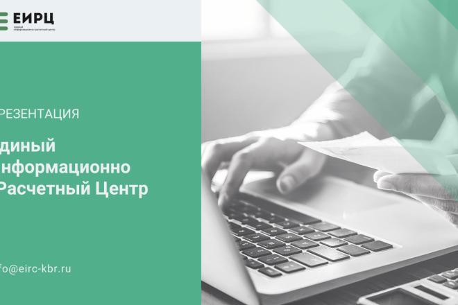 Стильный дизайн презентации 5 - kwork.ru