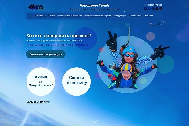 Дизайн landing page для вашего бизнеса 2 - kwork.ru