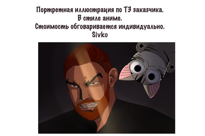 Создание иллюстрации в любой стилизации 3 - kwork.ru
