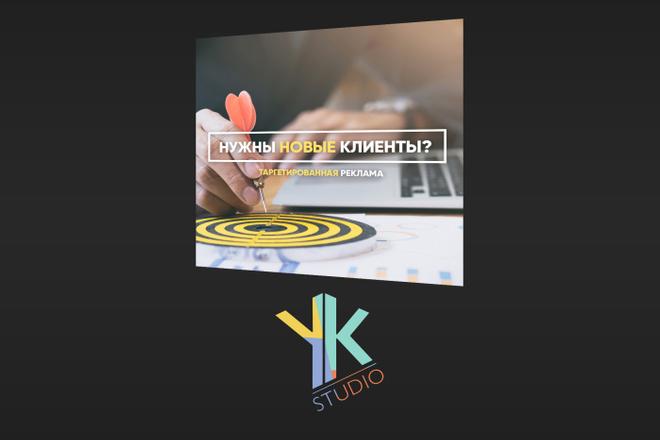 Продающие баннеры для вашего товара, услуги 23 - kwork.ru