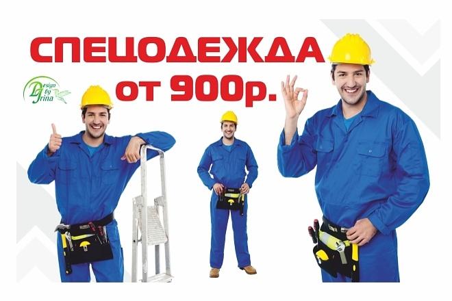 Наружная реклама 62 - kwork.ru