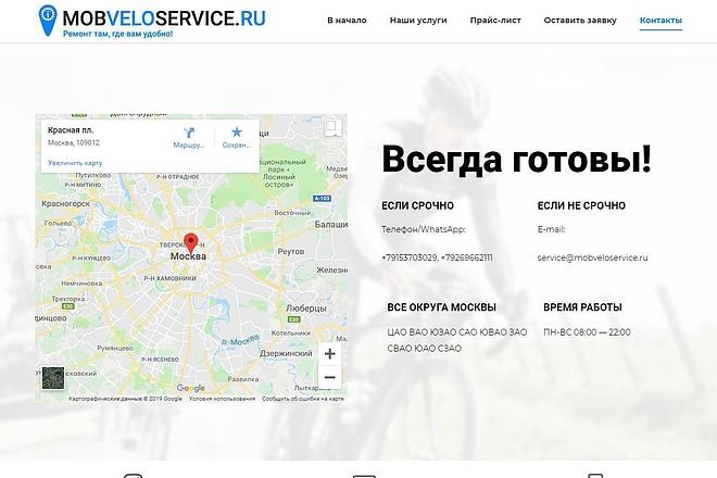 Лендинг для любых целей на Wordpress 48 - kwork.ru
