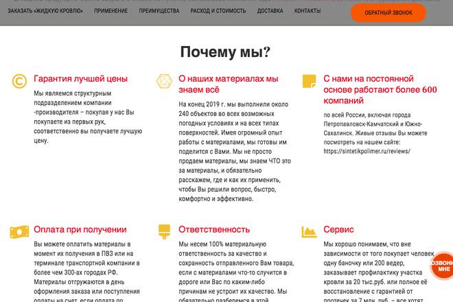 Создам сайт под ключ на WordPress 22 - kwork.ru