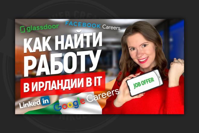 Сделаю превью для видео на YouTube 34 - kwork.ru