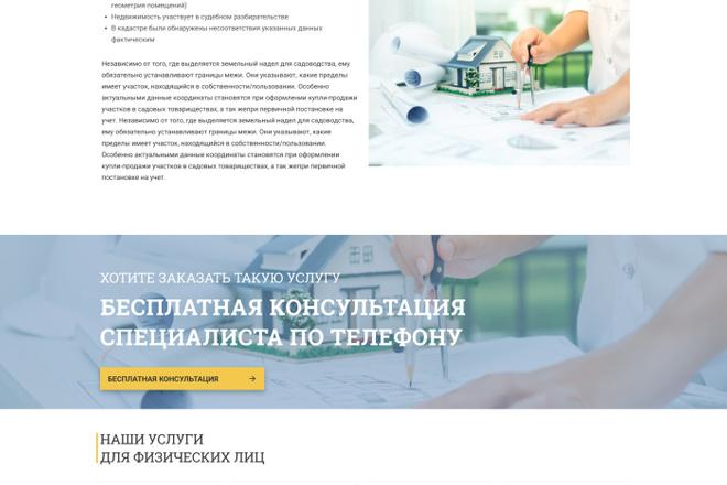 Уникальный дизайн сайта для вас. Интернет магазины и другие сайты 113 - kwork.ru