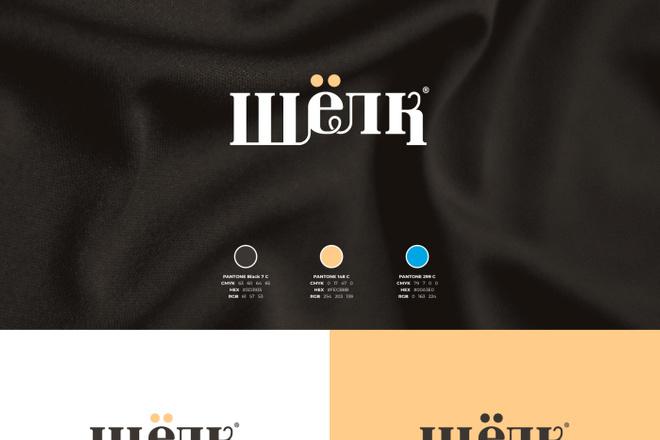 Ваш новый логотип. Неограниченные правки. Исходники в подарок 45 - kwork.ru