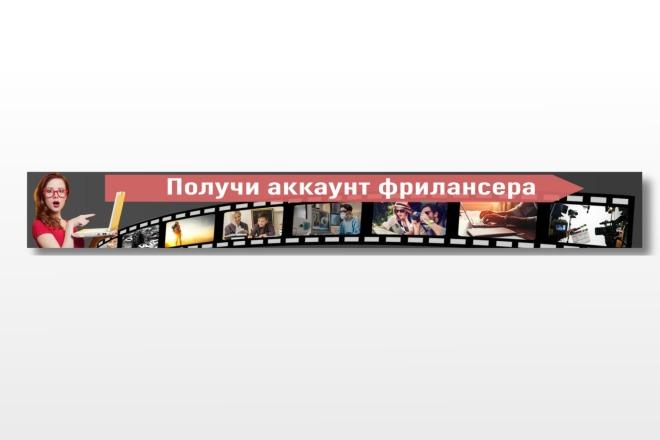 Яркий, броский баннер 1 - kwork.ru