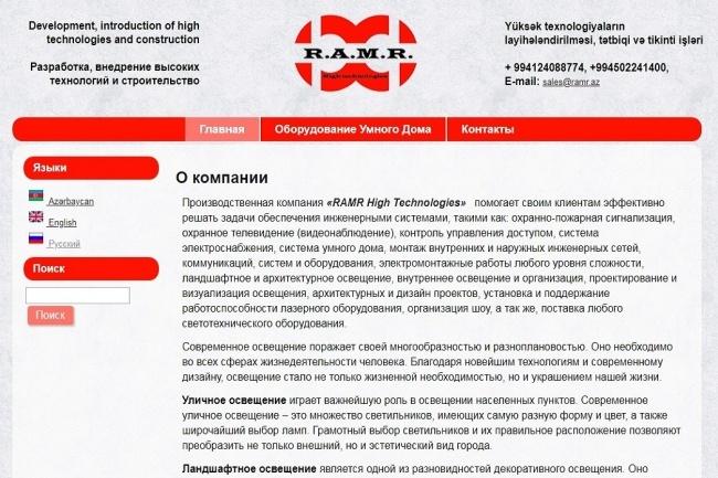 Создам сайт-визитку недорого 24 - kwork.ru