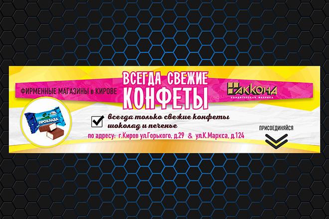 Оформлю ваше сообщество ВК 43 - kwork.ru