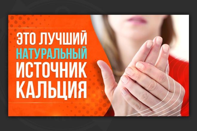 Сделаю превью для видео на YouTube 85 - kwork.ru
