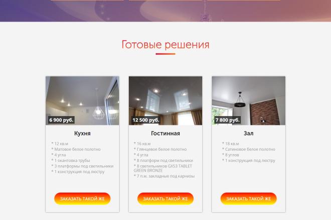 Сайт под ключ. Landing Page. Backend 77 - kwork.ru